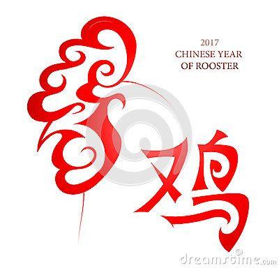 Китайский Новый Год 2017 петух гороскоп символ