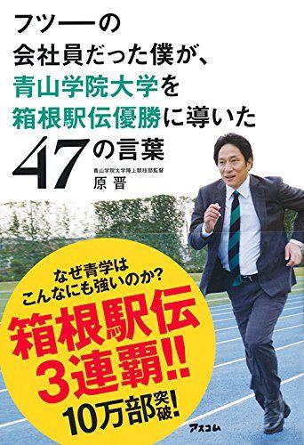 フツーの会社員だった僕が、青山学院大学を箱根駅伝優勝に導いた47の言葉   原 晋 https://www.amazon.co.jp/dp/477620892X/ref=cm_sw_r_pi_dp_x_SRz3yb3R45NTP