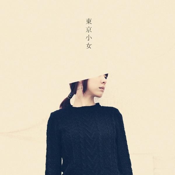 요조 - 동경소녀