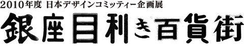 2010年度 日本デザインコミッティー企画展「銀座目利き百貨街」