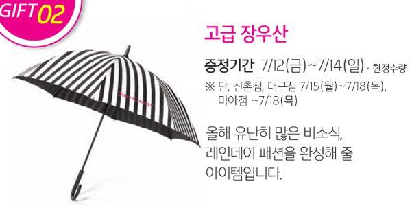 고급장우산_쥬시 꾸뛰르 Summer Series Gift @현대백화점
