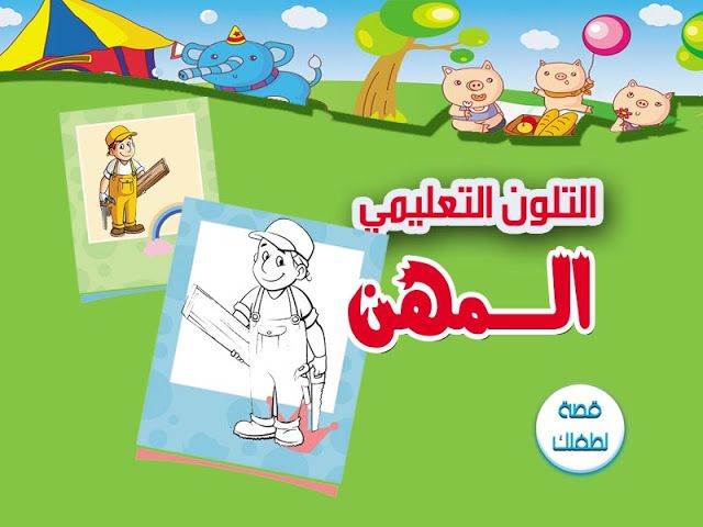 Pin By قصة لطفلك On Education Education Fictional Characters Blog Posts