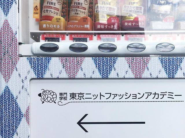 Vending machine covered in knit pattern near the Tokyo Knit Fashion Academy   #tokyoknitfashionacademy #knitfashion #inspiration  #knitpattern #vendingmachine #japan #tokyo #nishinippori