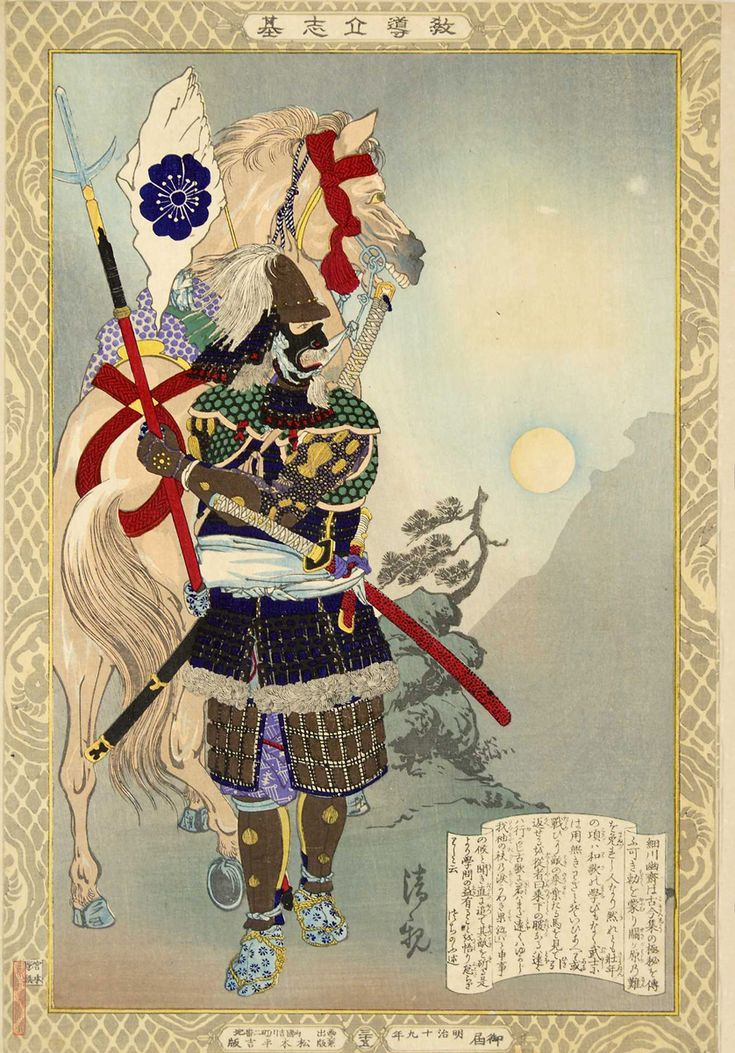 Kiyochika Yusai Hosokawa 25 tml 1200x838 web.jpg (JPEG Image, 838 × 1200 pixels)