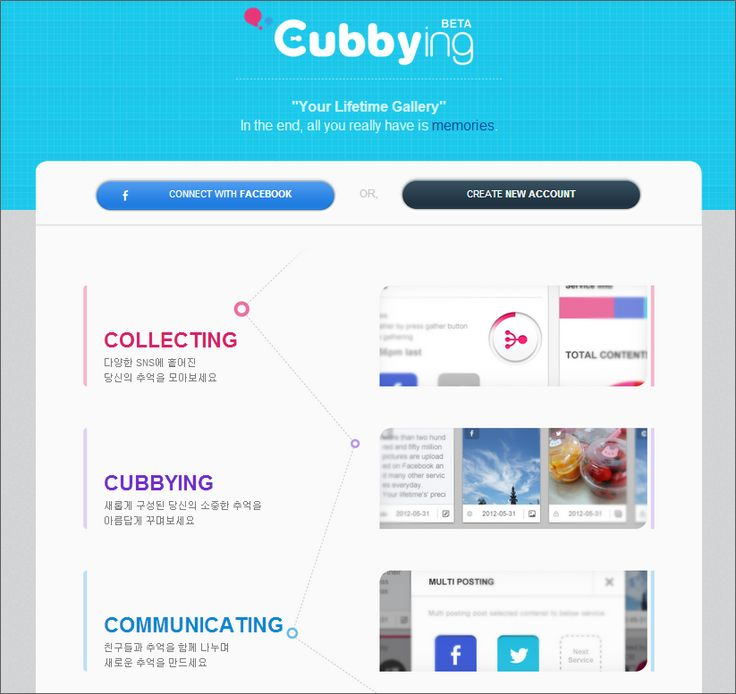 커빙 베타 홈페이지 #cubbying / Your Lifetime Gallery ::: www.cubbying.com
