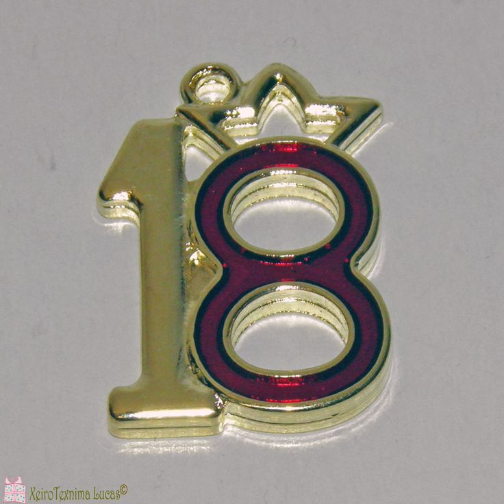 Mεταλλική ημερομηνία '18 με κορώνα και σμάλτο σε διάφορα χρώματα για πρωτότυπα γουράκια. Διατίθεται με χρυσαφί ή ασημί μέταλλο. 2018 crown with enamel in many colors.