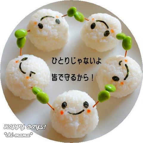 Cheer up onigiri  かわいい
