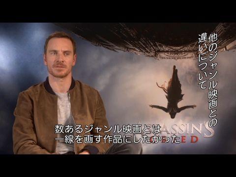 マイケル・ファスベンダーが魅力を語る/映画『アサシンクリード』インタビュー映像 - YouTube
