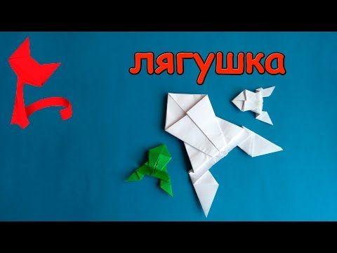 Оригами лягушка. Как сложить оригами лягушку из бумаги - YouTube