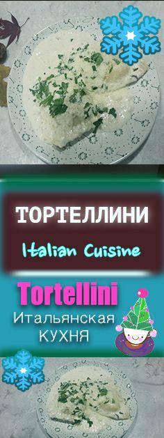 Тортеллини ( Равиоли ) - это итальянское блюдо из пресного теста с разнообразными начинками, наподобие наших пельменей.