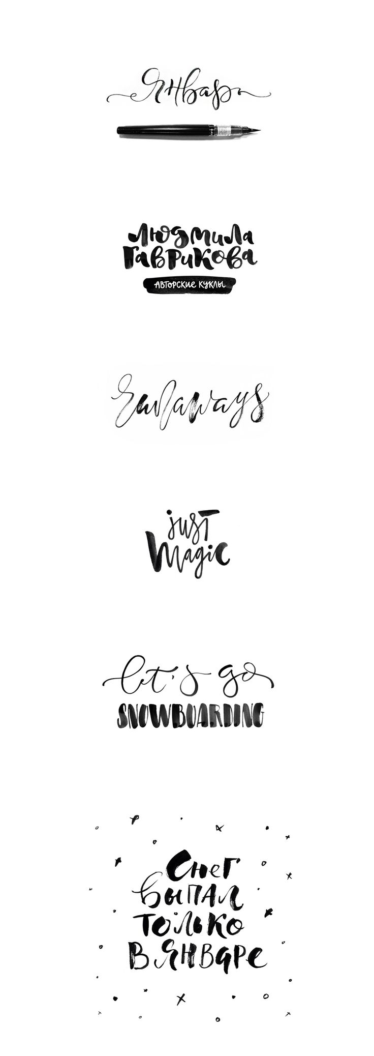 Brush lettering, brush logo, brush calligraphy