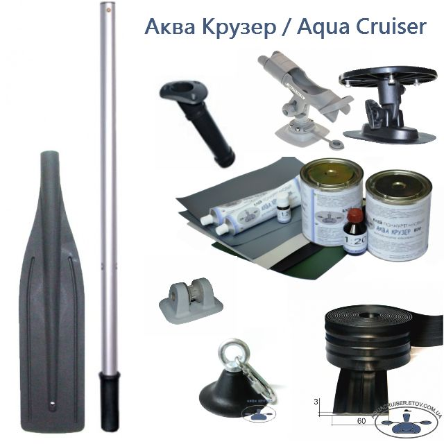 Accessories for boats. Аква Крузер / Aqua Cruiser is your source for Boating Accessories this season. Shop our wide selection of boat ladders, landing nets, boat and more! Подробнее: http://aquacruiser.com.ua
