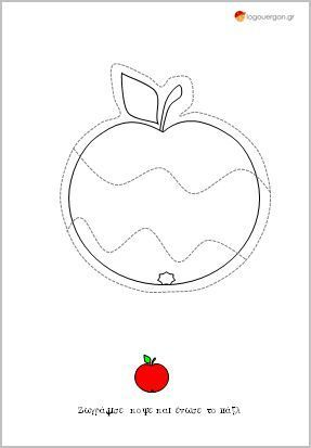 Παζλ μήλο με κυματιστές γραμμές-Το παζλ είναι ένα από τα πιο διαχρονικά και διασκεδαστικά παιχνίδια με τα παιδιά βρίσκοντας τα κομμάτια τους και χρησιμοποιώντας τα χέρια και τα μάτια τους να προσπαθούν να τα συναρμολογήσουν . Η χρήση των παζλ ενισχύει τις οπτικοκινητικές δεξιότητες του παιδιού , τη λεπτή και αδρή κινητικότητα , τη μνήμη και την ικανότητα αναγνώρισης των σχημάτων. Στο παζλ με το μήλο ζητάμε από το παιδί να χρωματίσει την ασπρόμαυρη εικόνα βάση της έγχρωμης στο κάτω μέρος της…