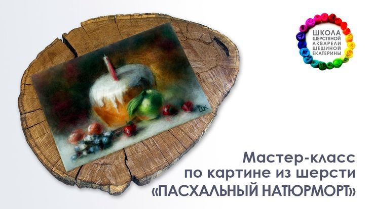"Картина из шерсти ""Пасхальный натюрморт"" Мастер-класс 🎨 Шешина Екатерина"
