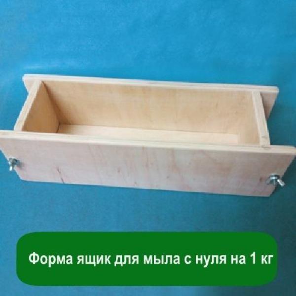 Форма ящик для мыла с нуля на 1 кг