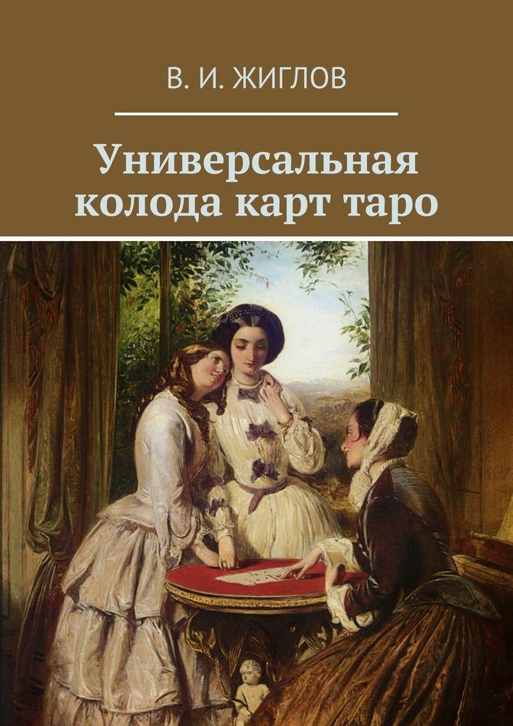 Универсальная колода карттаро #книги, #книгавдорогу, #литература, #журнал, #чтение, #детскиекниги, #любовныйроман