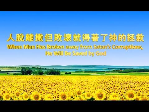"Hymn of God's Word ""When Man Has Broken away from Satan's Corruptions, H..."