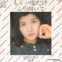 桜田淳子 - もう一度だけふり向いて