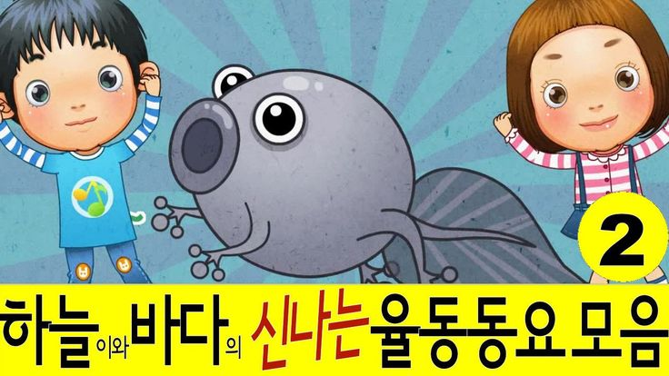 동요 모음 2 - 올챙이송 외 52분 (하늘이와 바다의 신나는 율동 동요 메들리) - Korean Children Song Med...