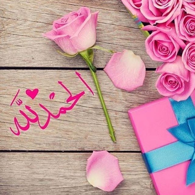Alhamdulillah Islamic Hd Wallpaper