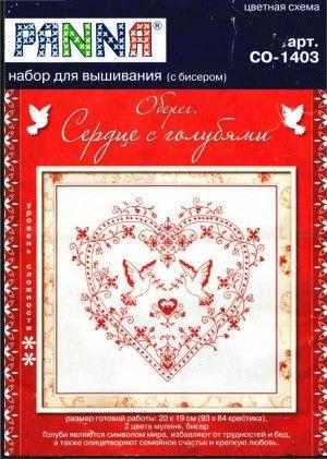 Panna CO-1403 Оберег. Сердце с голубями (вышивка крестиком):