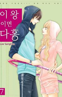 Iwangimyeon Dahong Manga - Read Iwangimyeon Dahong Manga Online For Free!