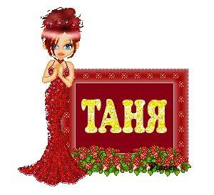 Картинки с именем таня танюша татьяна моя