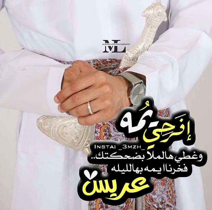 Pin By Nane On صور مكتوبة Love Quotes For Wedding Wedding Quote Arabian Wedding