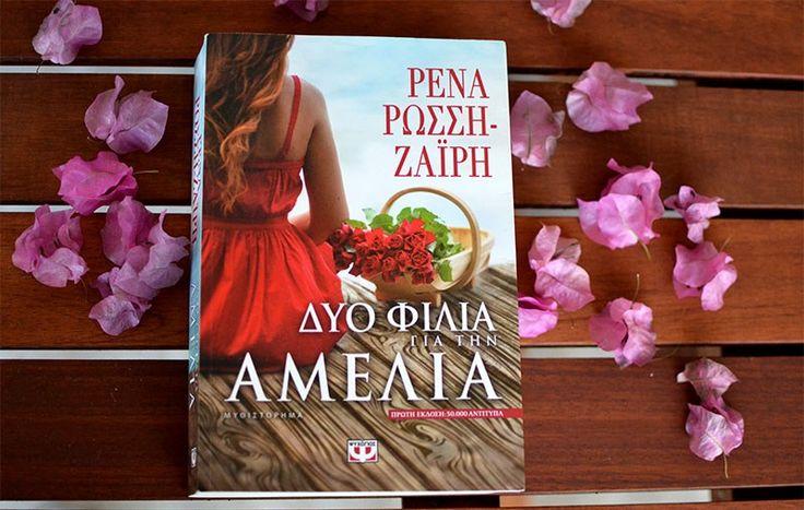 (only in Greek) Το βιβλίο είναι ο καλύτερος μου φίλος, αλλά αυτό είναι ένα άλλο post, που δεν γράφτηκε ακόμη… Πριν από λίγο καιρό, η αγαπημένη Κ. μου έφερε αυτό το τεράστιο σε όγκο βιβλίο και…