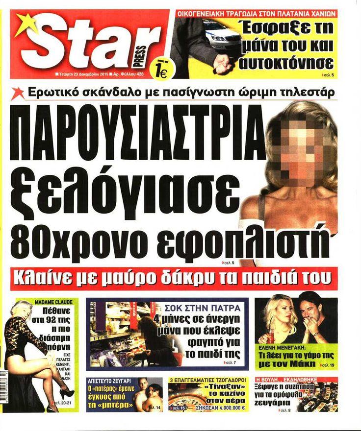 Εφημερίδα STAR PRESS - Τετάρτη, 23 Δεκεμβρίου 2015