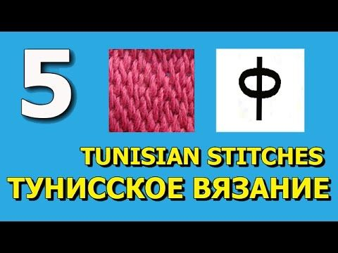 Tunisian Crochet Lesson 5 - Full Stitch (Russian with English subtitles... Deb)