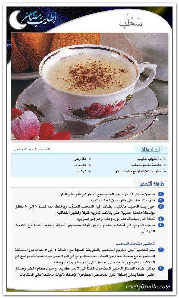 حلويات شامية Egyptian Food Turkish Recipes Arabic Food