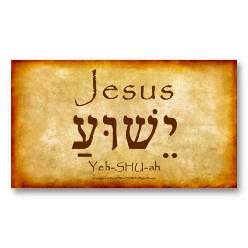 YESHUA HEBREW Tattoo. This is exactly what I'm getting on my wrist!!