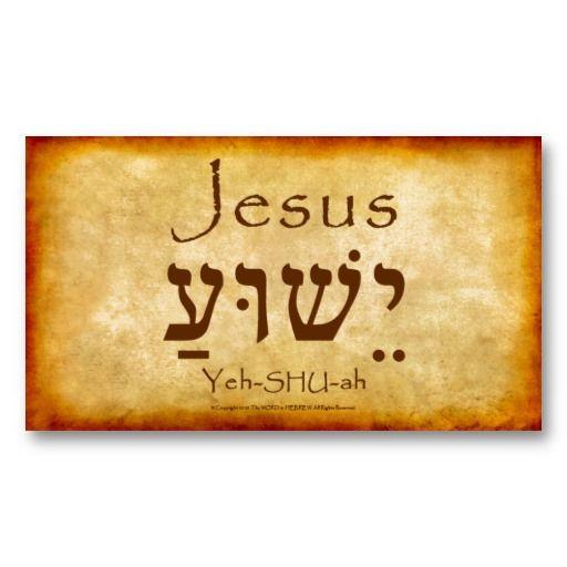 YESHUA HEBREW Tattoo | Christian Tattoos | Pinterest Yeshua Tattoo