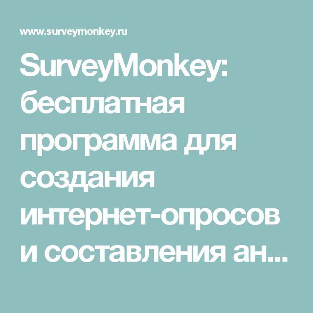 SurveyMonkey: бесплатная программа для создания интернет-опросов и составления анкет