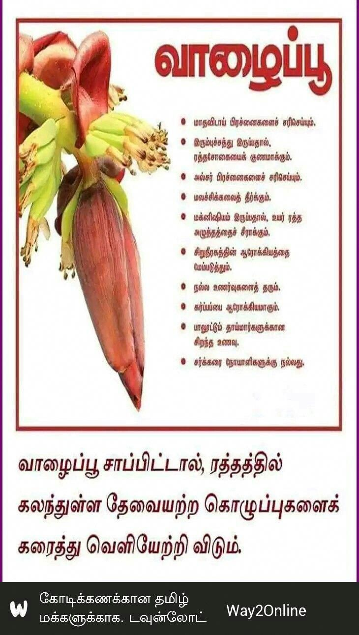 Natural health care tamil