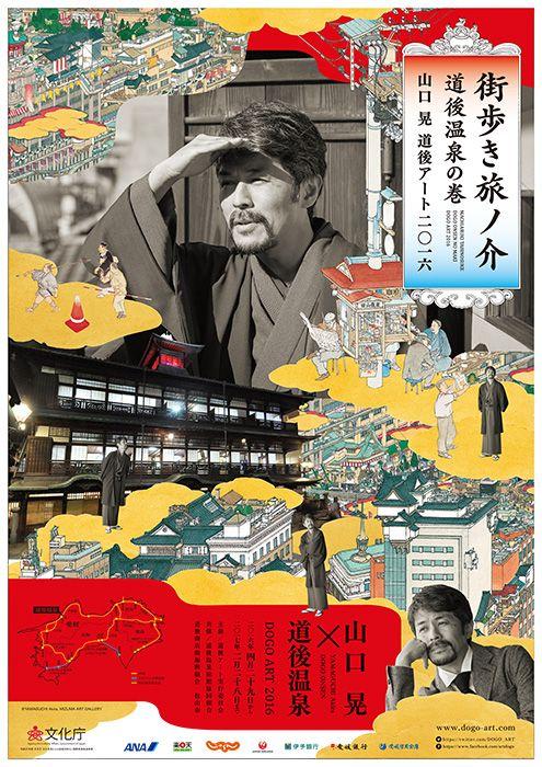 温泉街の芸術祭『道後アート2016』、メインアーティストは山口晃 - アート・デザインニュース : CINRA.NET