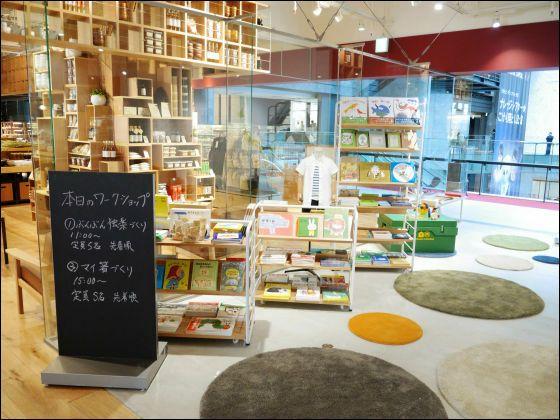 Kids section | 家も購入できる西日本最大の無印良品・無印良品の家・Cafe&Meal MUJIがグランフロント大阪にオープン - GIGAZINE