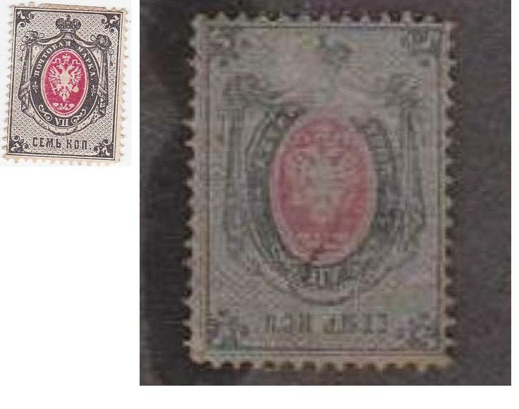rare stamp  Rusia 7 kop, watermark  hexagon