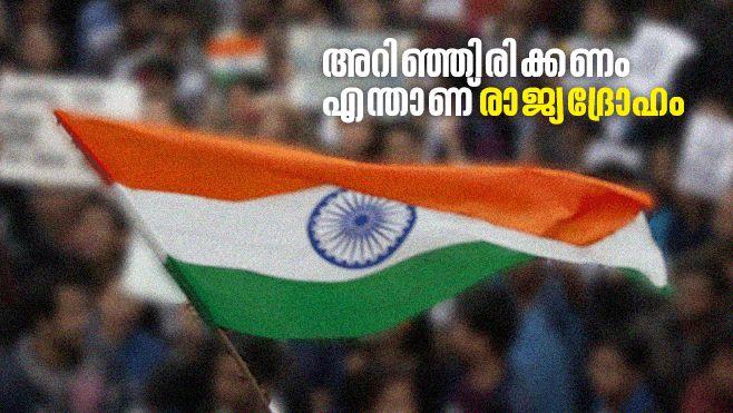 ഒരു ഇന്ത്യൻ പൗരൻ എന്ന നിലയിൽ നാം ഓരോരുത്തരും അറിയണം എന്താണ് രാജ്യദ്രോഹം, എന്താണ് IPC 124A http://arivukal.in/sedition-laws-india/