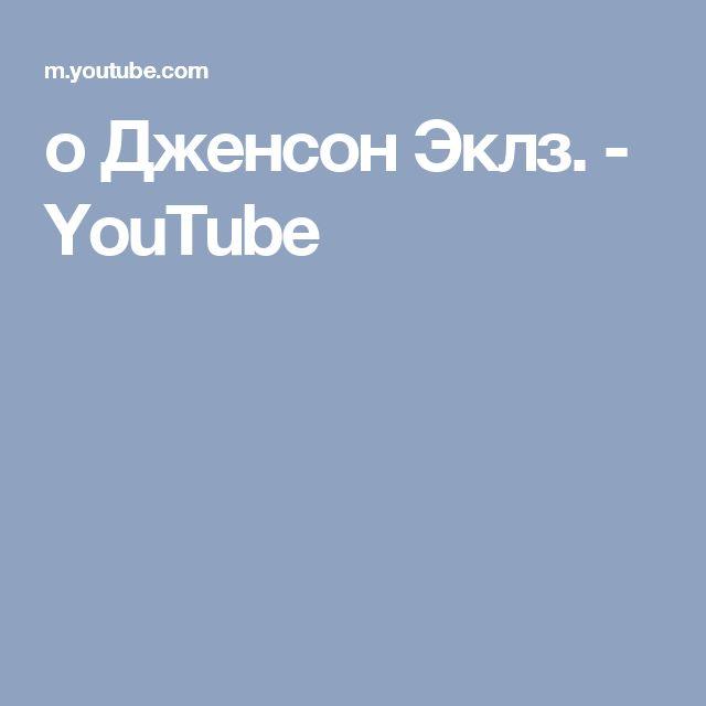 о Дженсон Эклз. - YouTube