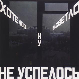 """Эрик Булатов. """"Хотелось засветло ну не успелось"""", х.,м., 2001"""