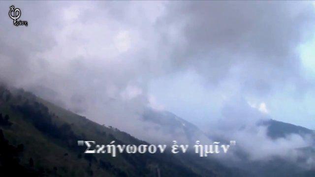 """Ο χορός των φοιτητών της Χριστιανικής Φοιτητικής Δράσης Αθηνών αποδίδει το τραγούδι """"Σκήνωσον εν ..."""