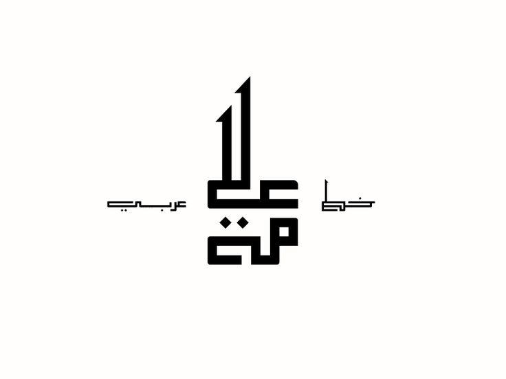 Alama - Arabic font (coming soon) by Mostafa Abasiry