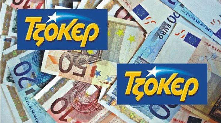 Νέο τζακ-ποτ στο Τζόκερ: Πάνω από 3,5 εκατ. ευρώ στην επόμενη κλήρωση > http://arenafm.gr/?p=281519