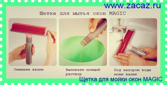 Щетка для мойки окон MAGIC. Превратит даже самое грязное стекло в чистое. Легкие движение и ваше стекло сияет чистотой http://zacaz.ru/products/dom-byt-kuhnya/uyut-doma/wetka-dlya-myt-ya-okon-magic/