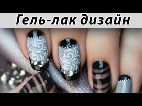 Дизайн ногтей гель-лак shellac - Слайдер дизайн + френч (видео уроки дизайна ногтей) - YouTube