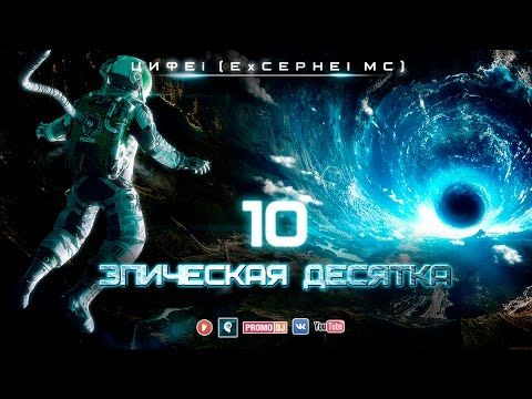 """10 Десятка Самой Красивой """"EPIC"""" Музыки! Не перестаешь Слушать! 1 ч"""