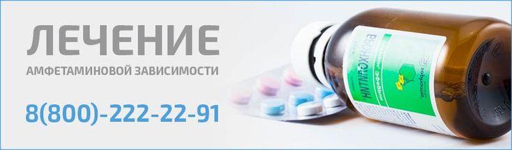 Лечение от амфетамина – это необходимая мера для спасения человеческой жизни. Привыкание к этому наркотику происходит очень быстро за счет его моментального и продолжительного эффекта.Если вы хотите помочь кому-то из своих близких, но все еще сомневаетесь.Сделайте первый шаг и позвоните в центр лечения амфетаминовой зависимости «Вита» по телефону 8 (800) 707-11-75.