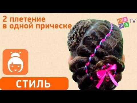 Детская прическа на праздник. Плетение цветочка французская коса и плетение с лентой - YouTube